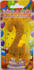Свеча для торта, цифра 2, золото