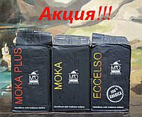 Акция! Набор молотого кофе Mio Cafee!