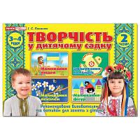 Зошит для творчості в дитячому саду 3-4 роки