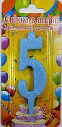 Свеча цифра 5 голубая с блестками