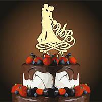 Топпер для торта свадебный 113