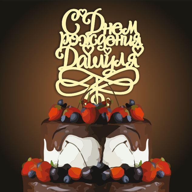 Топпер с днем рождения Дашуля