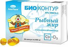 Рыбный жир кальций/Д3 БиоКонтур 600 мг 50 капсул (4607097011559)