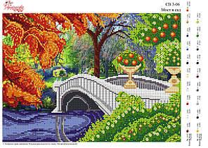 Вышивка бисером Мост в сад №06