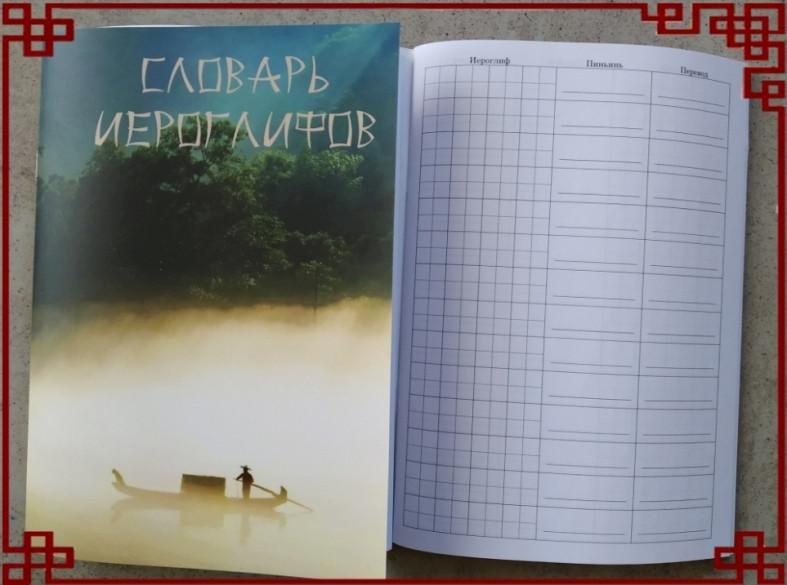 Словарь для записи иероглифов