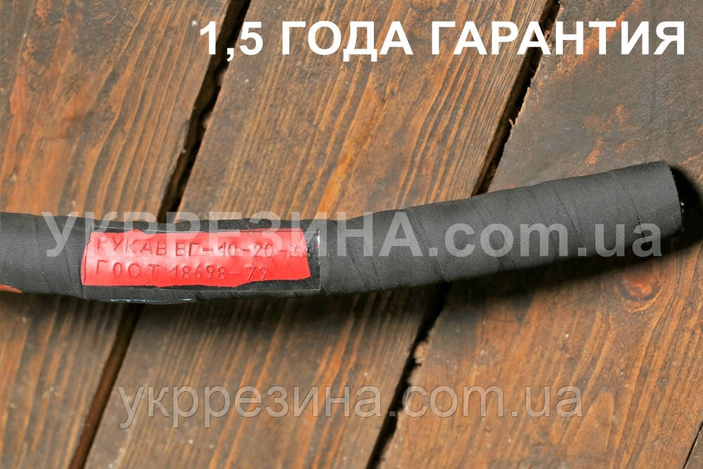 """Рукав (шланг) Ø 22 мм напорный для горячей воды (класс """"ВГ"""") 6 атм ГОСТ18698-79"""