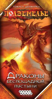 Настольная игра Подземелье: Драконы беспощадной пустыни (Підземелля: Дракони нещадної пустелі)