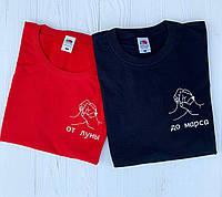 Парные футболки для парня и девушки - От Луны До Марса
