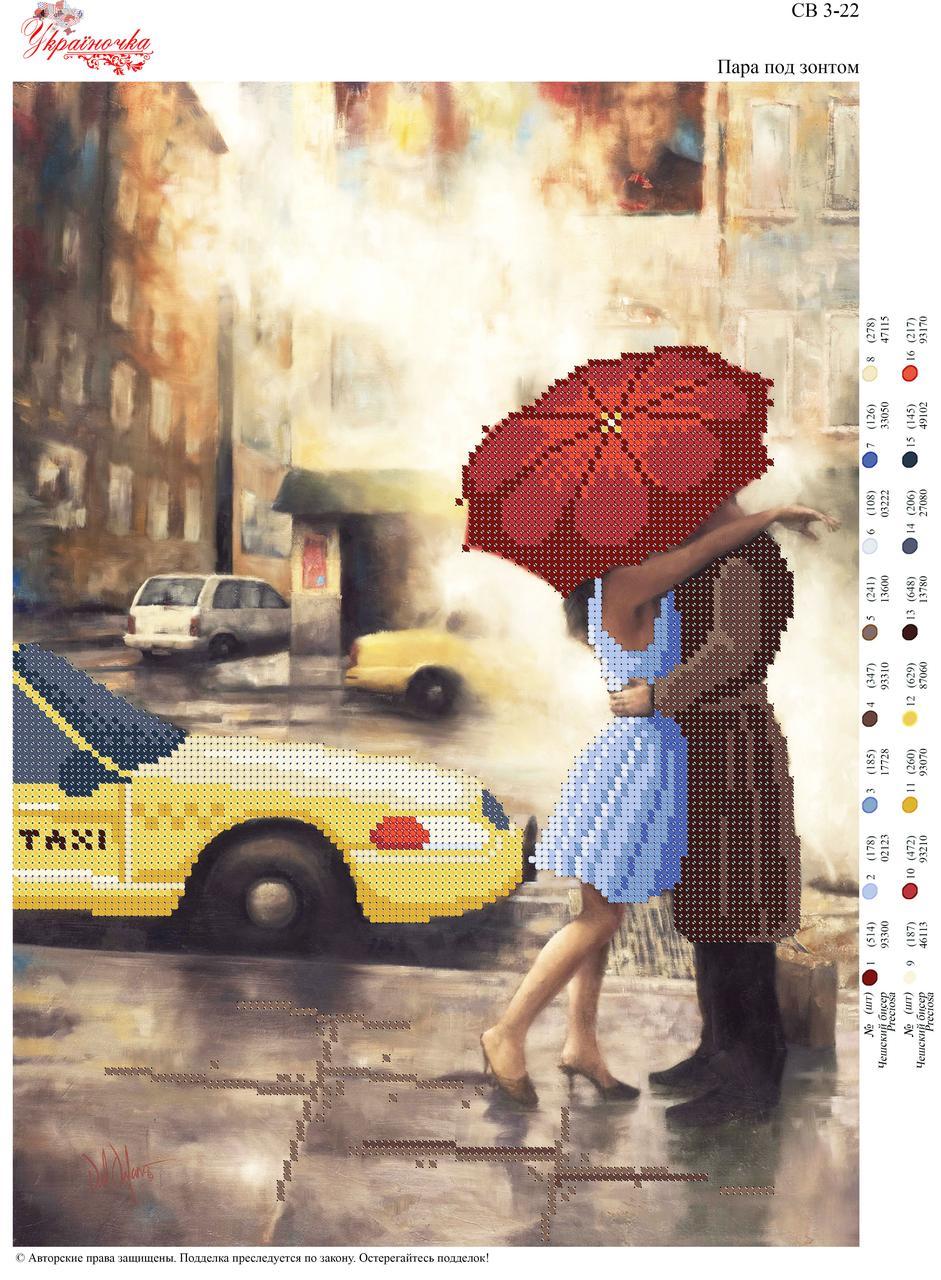 Вышивка бисером Пара под зонтом №22