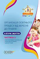 Організація освітнього процесу від вересня до травня  6-й рік життя  Частина 2