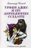 Урфин Джюс и его деревянные солдаты: сказочная повесть. Волков А.М. РИПОЛ Классик