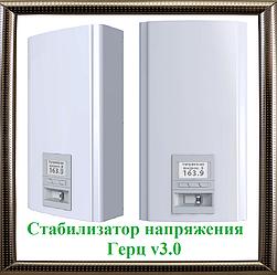 Однофазный стабилизатор напряжения Элекс Герц У 16-1-25 v3.0 + монтаж в подарок
