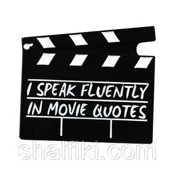 """Хлопушка нумератор I speak fluent in movie quotes"" значок (пин) металлический"