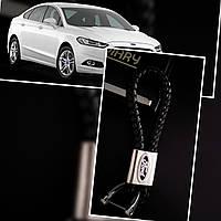 Плетений шкіряний брелок для авто Ford  кожаный для форд Брелок для автомобильных ключей