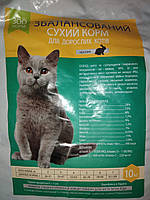 "Сухий корм ""ЗОО корм"" д/котів кролик 10кг"