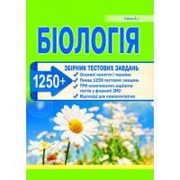 Біологія. Збірник тестових завдань. (1250 тематичних завдання у тестовій формі ) Соболь В.І.