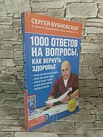 """Книга """"1000 ответов на вопросы, как вернуть здоровье"""" Сергей Бубновский"""