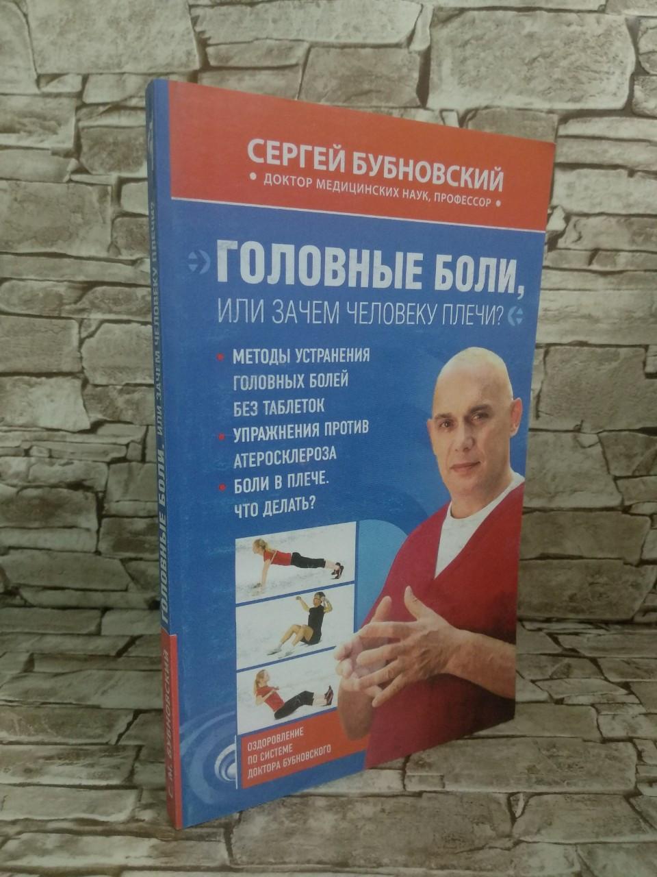 """Книга """"Головные боли, или Зачем человеку плечи?"""" Сергей Бубновский"""