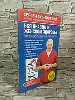 """Книга """" Вся правда о женском здоровье. Как избежать опасных проблем."""" Сергей Бубновский"""