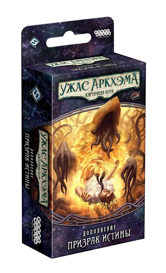 Настольная игра Ужас Аркхэма. Карточная игра: Путь в Каркозу. Призрак Истины