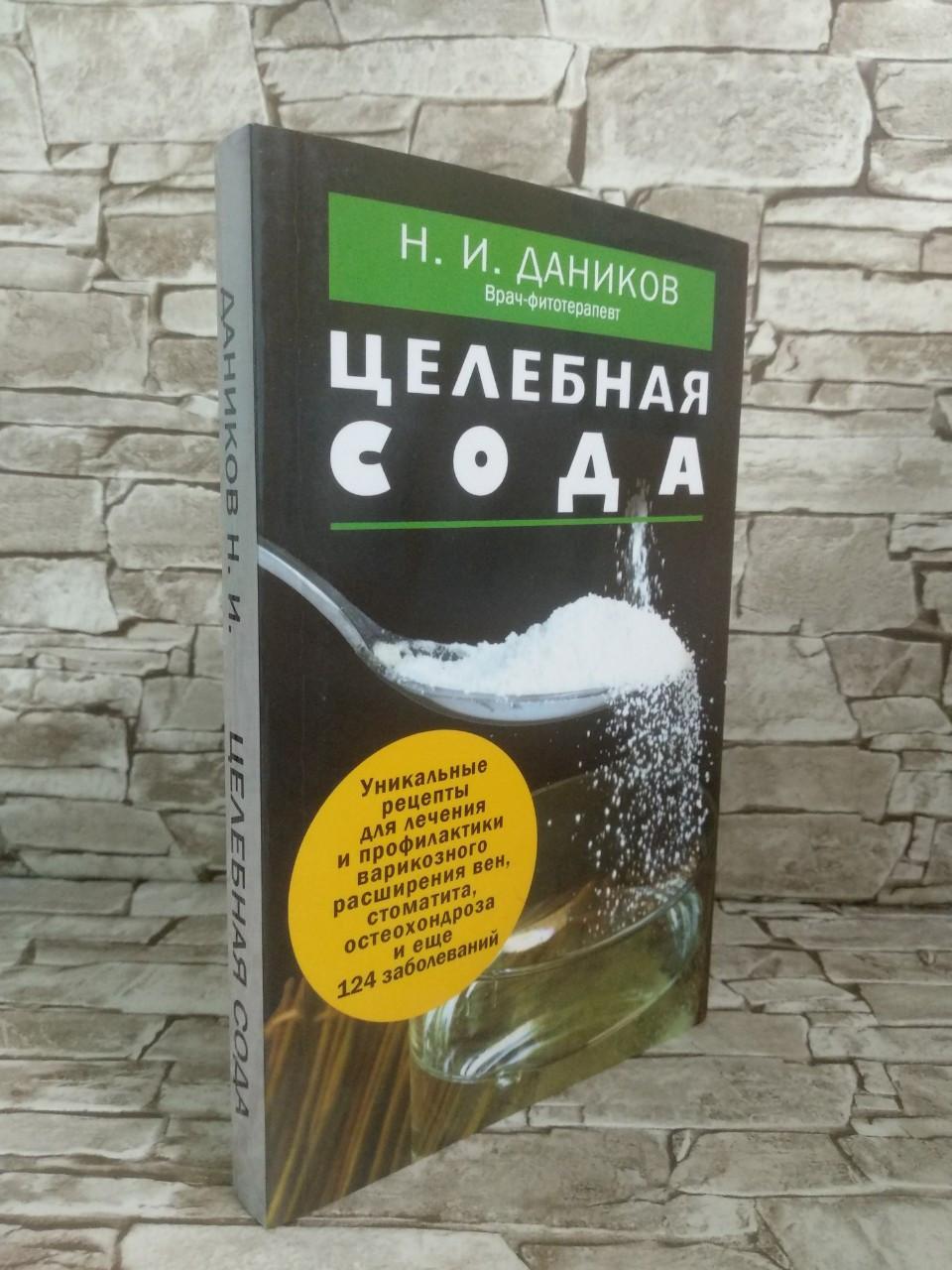 """Книга """"Целебная сода"""" Николай Даников"""