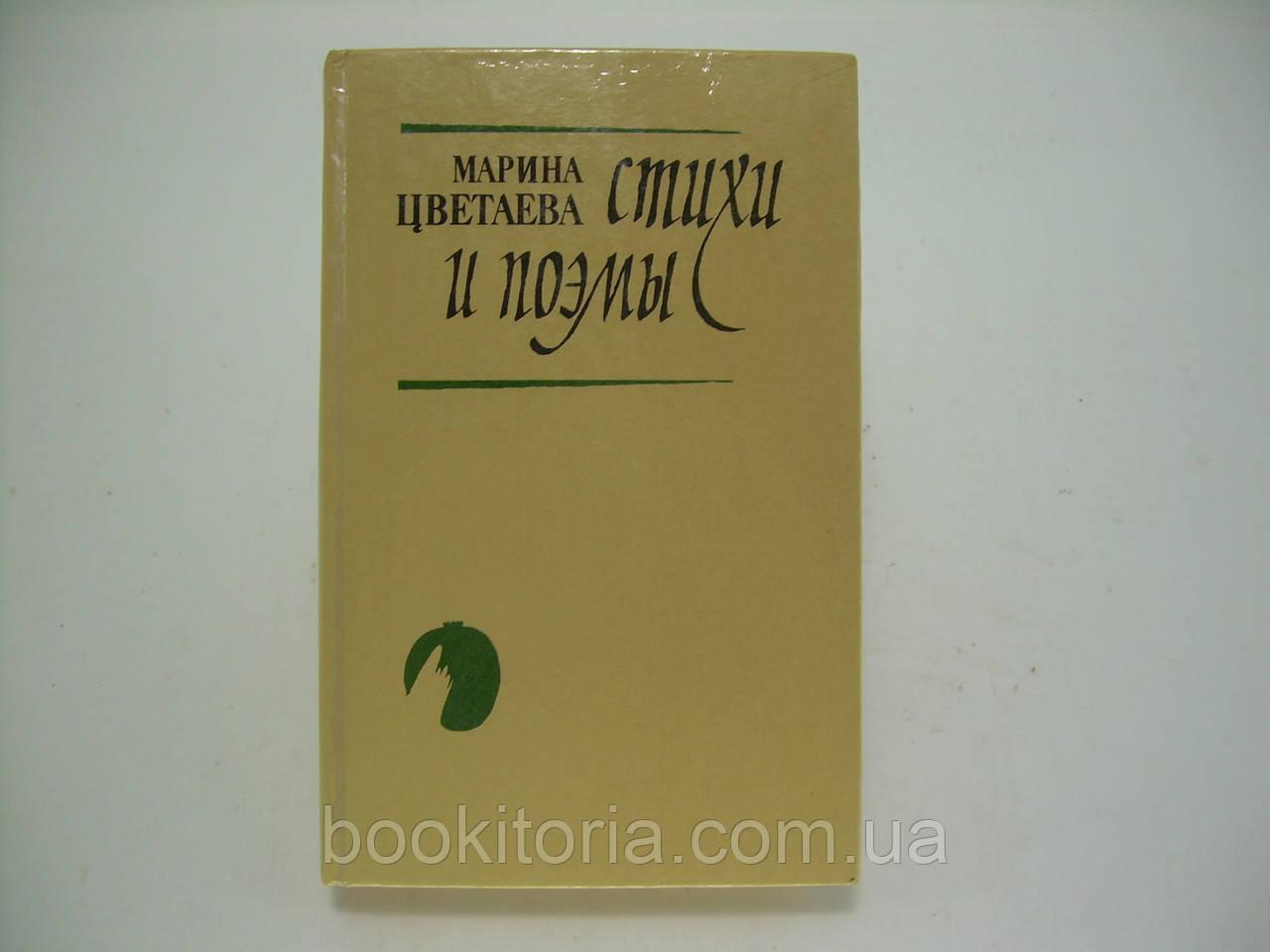 Цветаева М. Стихи и поэмы (б/у).