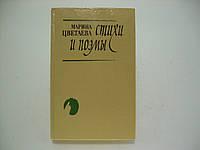Цветаева М. Стихи и поэмы (б/у)., фото 1