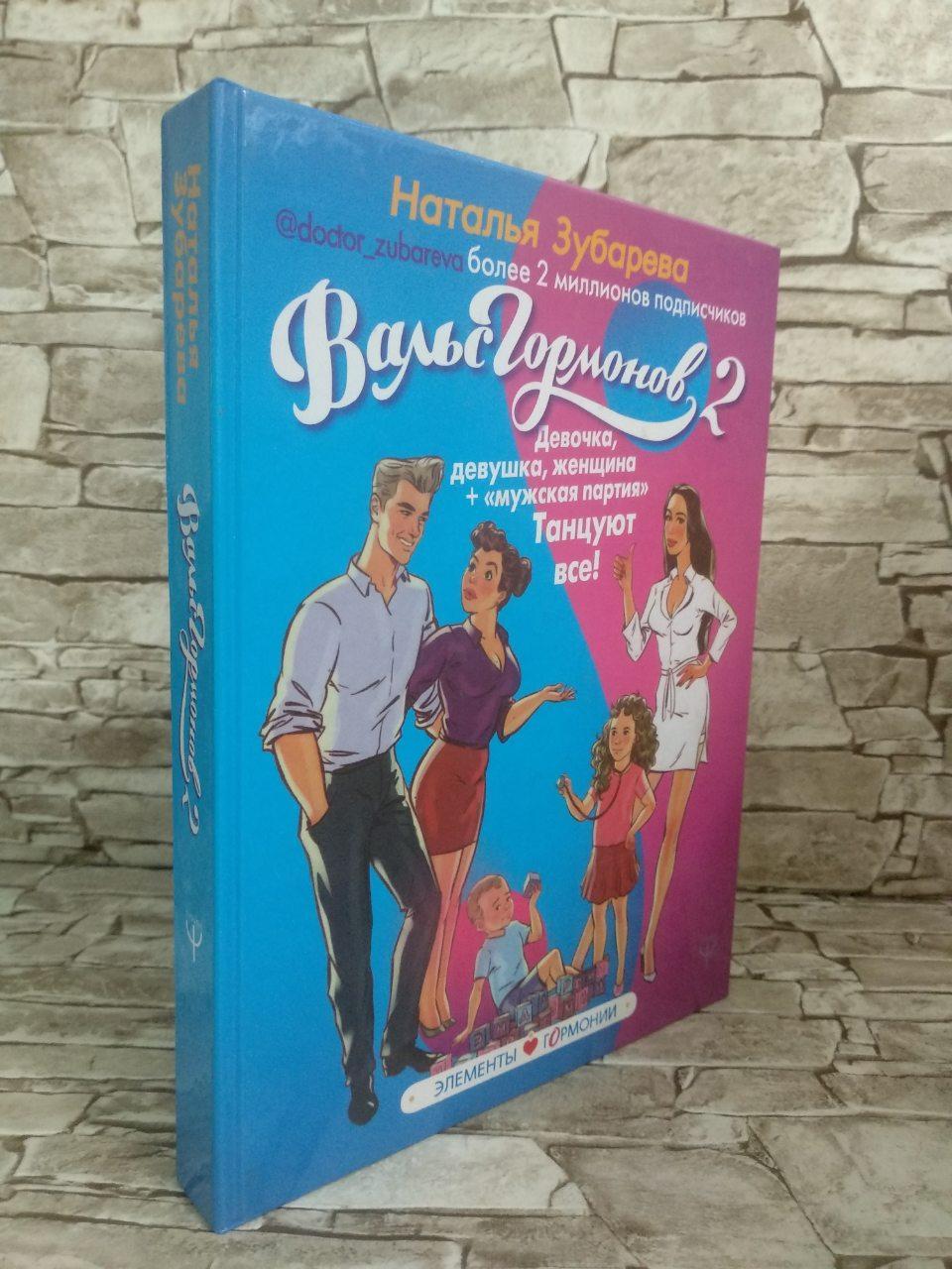 """Книга """"Вальс гормонов 2. Девочка, девушка, женщина + мужская партия. Танцуют все!"""" Наталья Зубарева"""