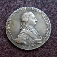 Полтина 1762 Петро III