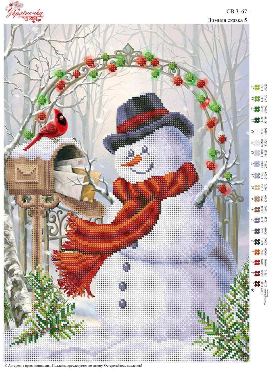 Вышивка бисером Зимняя сказка 5 №67