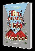 Книга Як перетворити $100 на $1 000 000 : Заробляй! Зберігай! Інвестуй!