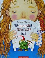 Книга «Незвичайні ПРИГОДИ АЛІ.» Галина Малик
