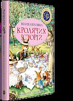 Велика книжка кролячих історій (Женев'єва Юр'є)
