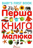 """Перша книга малюка + англійська мова (книга """"Талант"""")"""