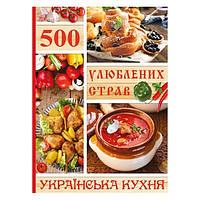 Книга 500 улюблених страв. Українська кухня.