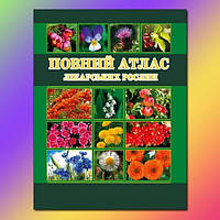 Книга Повний атлас лікарських рослин
