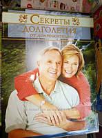 Книга Секреты долголетия