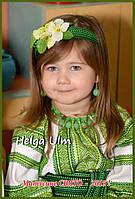 """Український костюм (стрій) для дівчинки """"Агата"""". На замовлення"""