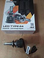 """Автомобильные светодиодные лампы (LED) цоколь H75000K 5600Lm type 24 """"Cyclon"""" - производства Китая, фото 1"""