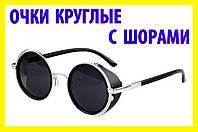 Очки круглые 41ЧС винтаж черные в серебряной оправе кроты авиаторы с шорами