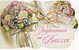 Запрошення на Весілля, фото 3