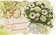 Приглашение на Свадьбу.На украинском языке., фото 3