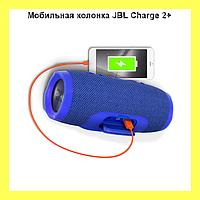 SALE!Мобильная колонка JBL Charge 2+ (красная, серая)