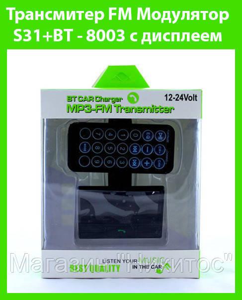 SALE! Трансмитер FM Модулятор S31+BT - 8003 с дисплеем