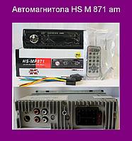 SALE! Автомагнитола HS M 871 am