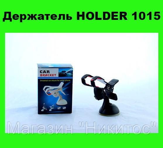 Sale!Держатель HOLDER 1015