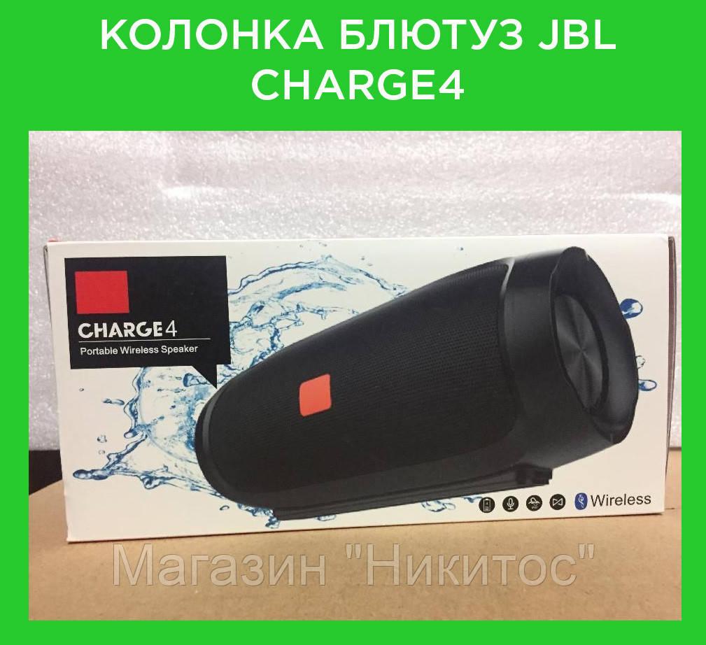 SALE!JBL Charge 4 Портативная колонка Bluetooth