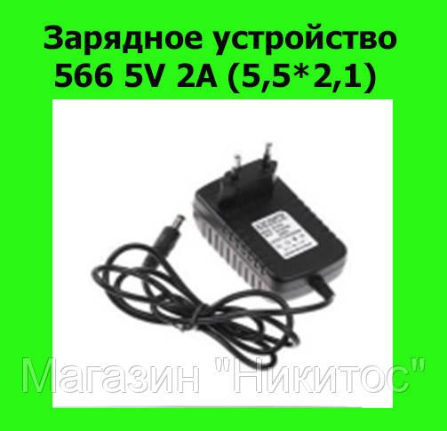 SALE!Зарядное устройство 566 5V 2A (5,5*2,1)