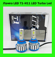 SALE!Лампа LED T1-H11 LED Turbo Led