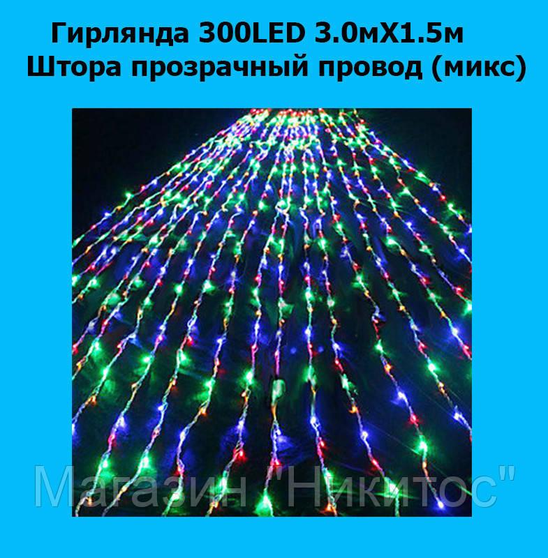 SALE!Гирлянда 300LED 3.0мХ1.5м Штора прозрачный провод (микс)